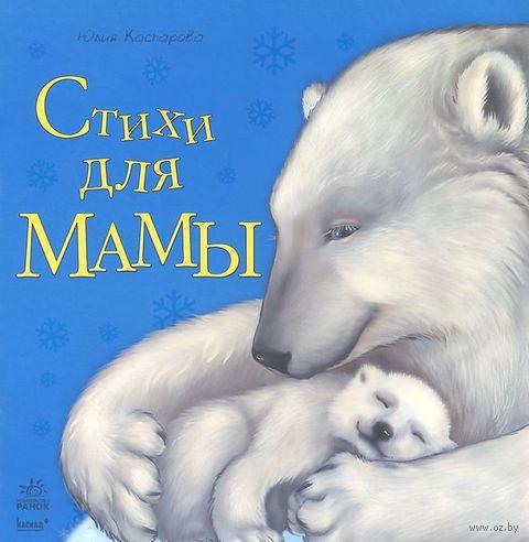 Стихи для мамы. Юлия Каспарова