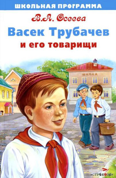 Васек Трубачев и его товарищи. Валентина Осеева
