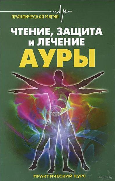 Чтение, защита и лечение ауры. Ян Дикмар