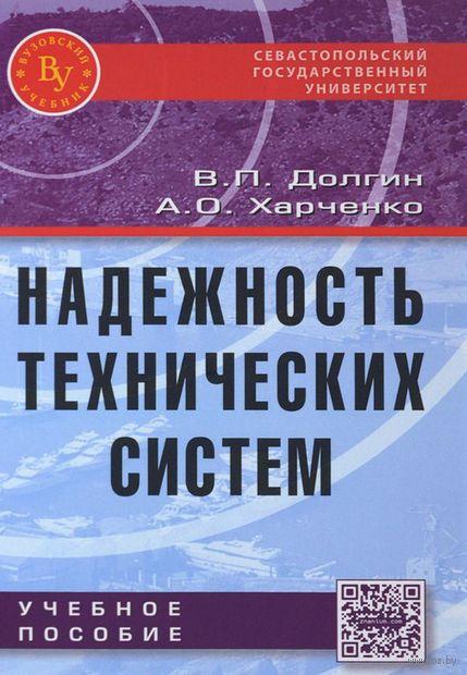 Надежность технических систем. В. Долгин, А. Харченко