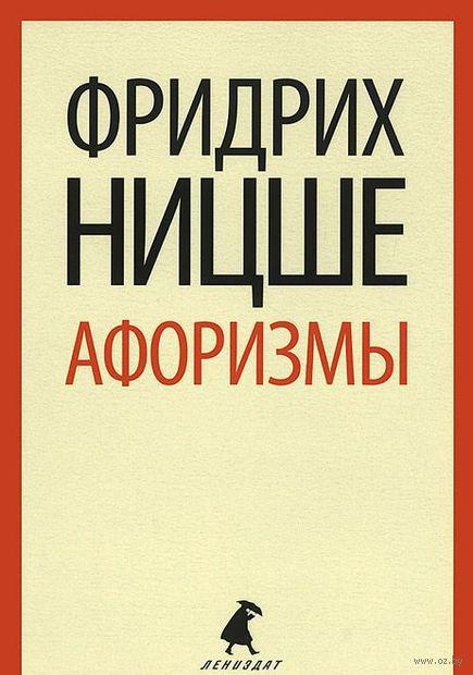 Афоризмы. Фридрих Ницше