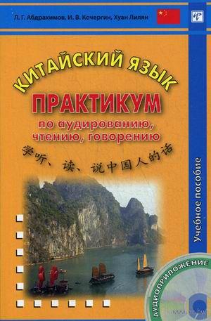 Китайский язык. Практикум по аудированию, чтению, говорению (+ CD) — фото, картинка
