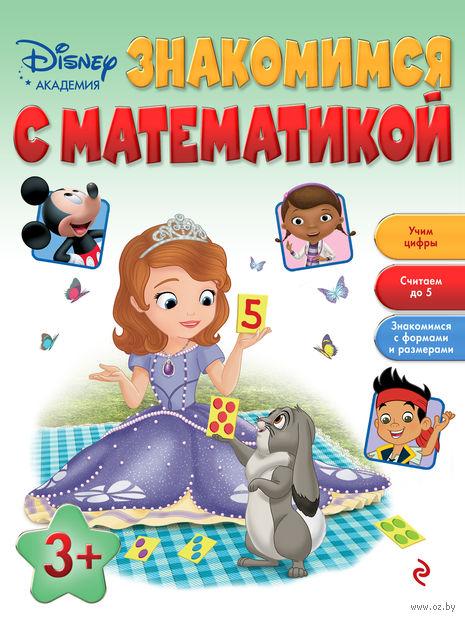 Знакомимся с математикой: для детей от 3 лет