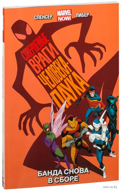 Совершенные Враги Человека-Паука. Том 1. Банда снова в сборе. Ник Спенсер