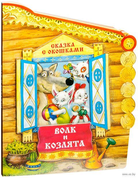 Волк и козлята. Сказка с окошками. Алексей Толстой