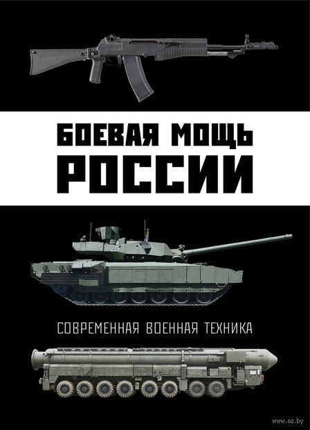 Боевая мощь России. Современная военная техника — фото, картинка