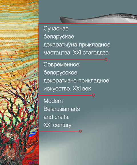 Сучаснае беларускае дэкаратыўна-прыкладное мастацтва. XXI стагоддзе — фото, картинка
