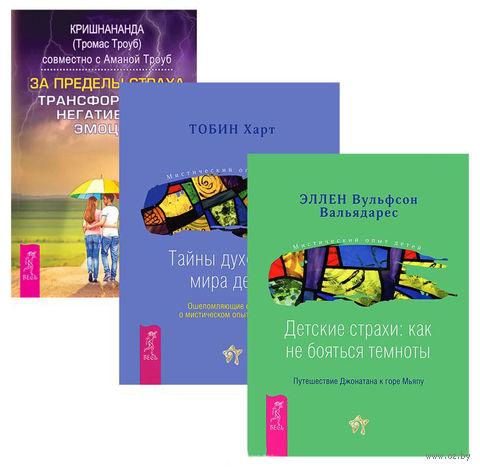 За пределы страха. Детские страхи. Тайны духовного мира детей (комплект из 3-х книг) — фото, картинка