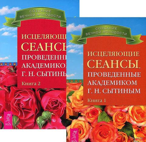 Исцеляющие сеансы, проведенные академиком Г. Н. Сытиным. Книга 1 и 2 (комплект из 2-х книг) — фото, картинка