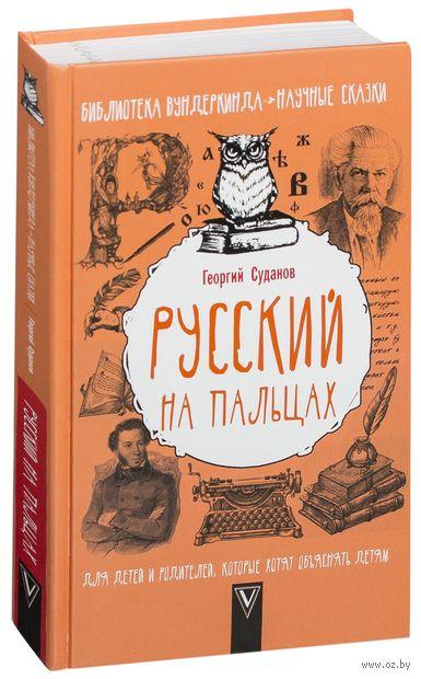 Русский на пальцах — фото, картинка