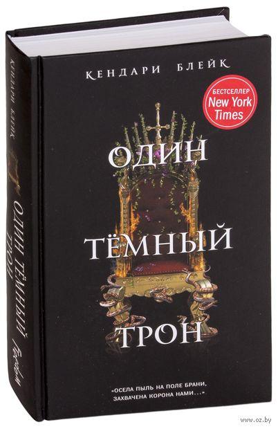 Один тёмный трон — фото, картинка