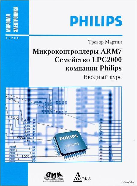 Микроконтроллеры ARM7. Семейство LPC2000 компании Philips. Вводный курс — фото, картинка