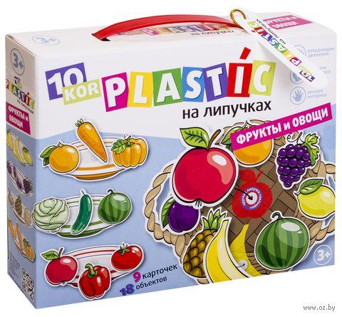 Пластик на липучках. Фрукты и овощи (чемоданчик) — фото, картинка