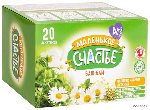 """Напиток чайный детский """"Маленькое счастье. Баю-бай"""" (20 пакетиков) — фото, картинка"""