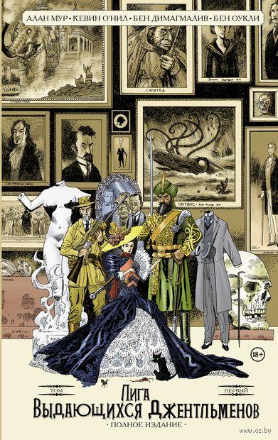 Лига выдающихся джентльменов. Том 1. Полное издание — фото, картинка