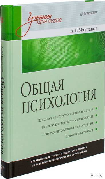 Общая психология. Анатолий Маклаков