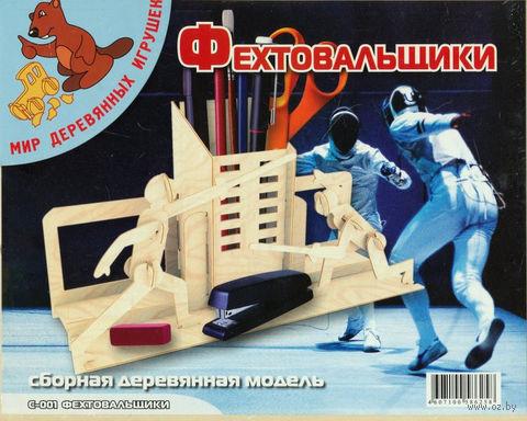 """Сборная деревянная модель """"Фехтовальщики"""""""