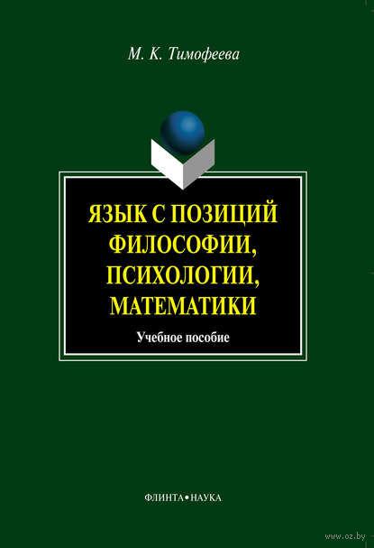 Язык с позиций философии, психологии, математики. Мария Тимофеева