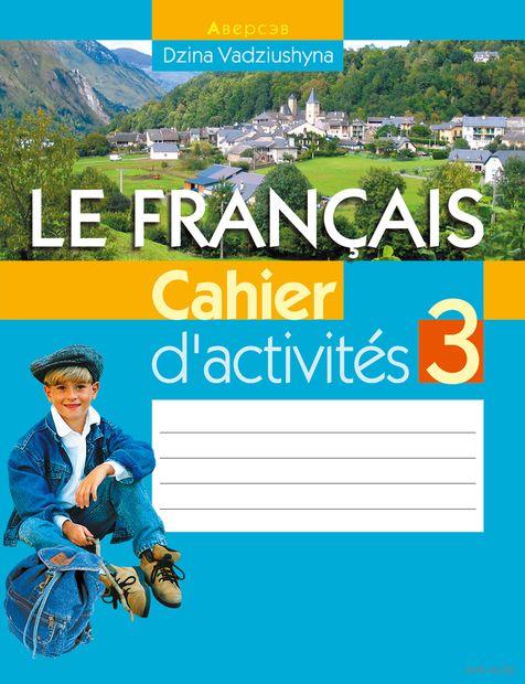 Французский язык. 3 класс. Рабочая тетрадь — фото, картинка