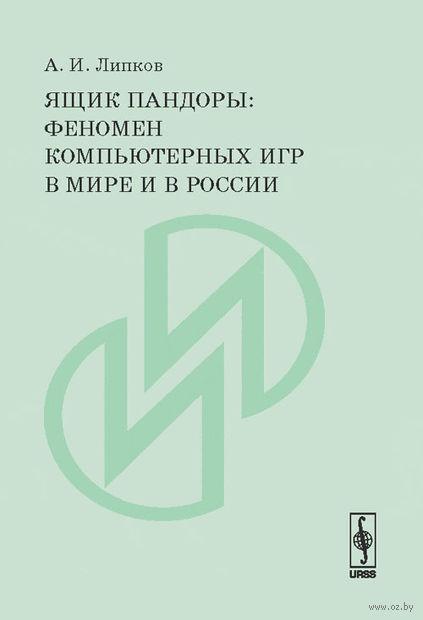 Ящик Пандоры. Феномен компьютерных игр в мире и в России — фото, картинка