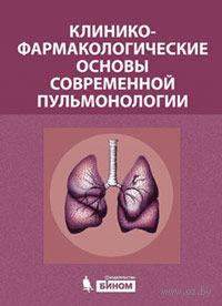 Клинико-фармакологические основы современной пульмонологии — фото, картинка