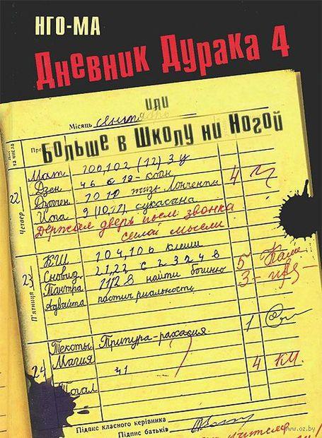 Дневник Дурака 4, или Больше в Школу ни Ногой. Нго-Ма