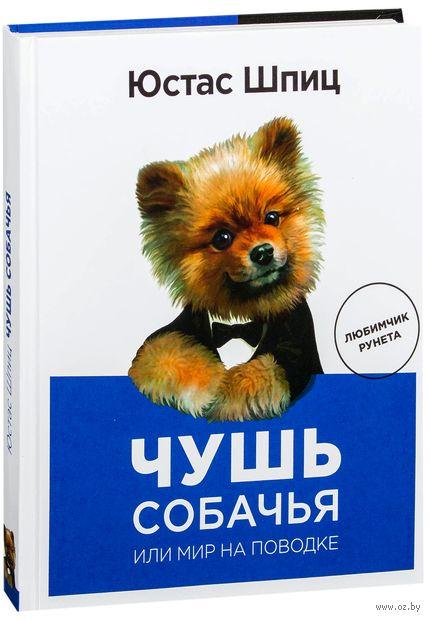 Чушь собачья, или Мир на поводке. Юстас Шпиц