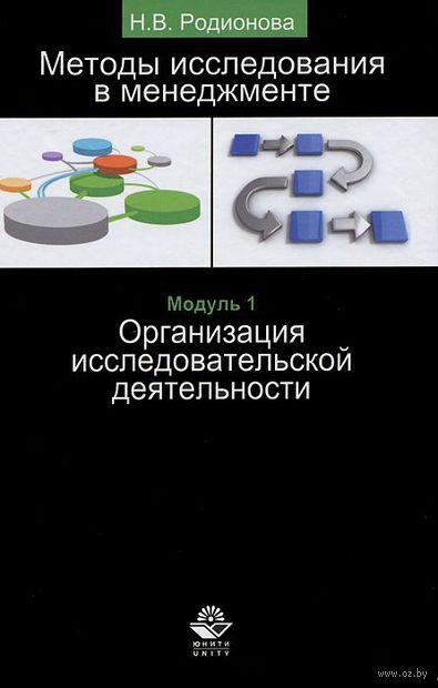 Методы исследования в менеджменте. Модуль 1. Организация исследовательской деятельности. Наталья Родионова