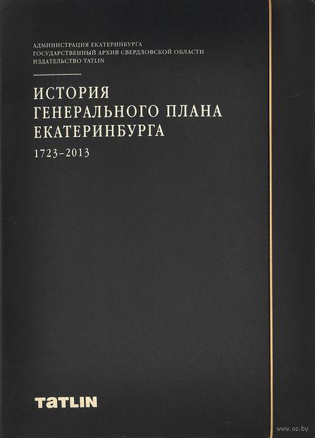 История генерального плана Екатеринбурга. 1723-2013 (+ 18 плакатов)