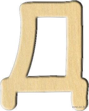 "Заготовка деревянная ""Русский алфавит. Буква Д"" (56х70 мм)"