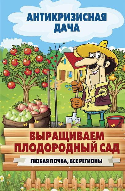 Выращиваем плодородный сад. Любая почва, все регионы