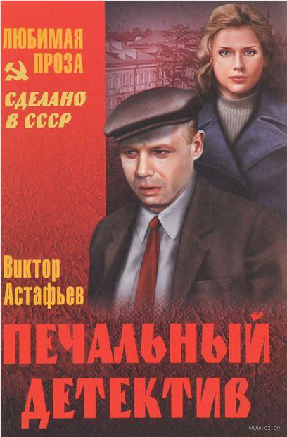 Печальный детектив. Виктор Астафьев