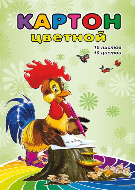 """Картон цветной """"Петух"""" (10 цветов, 10 листов)"""
