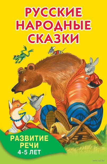 Русские народные сказки. О. Капица