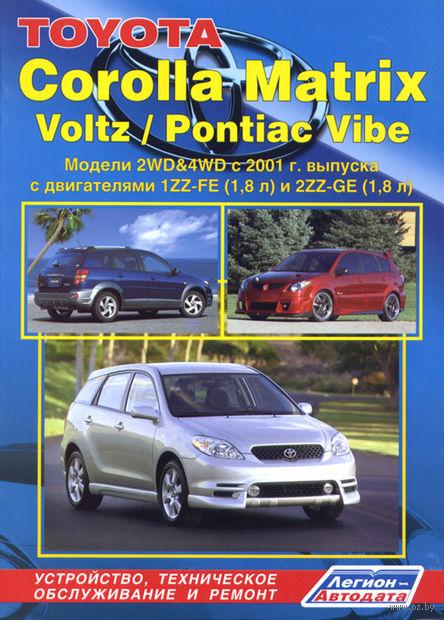 Toyota Corolla Matrix, Voltz, Pontiac Vibe с 2001 г. Устройство, техническое обслуживание и ремонт — фото, картинка
