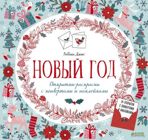 Новый год. Открытки-раскраски с конвертами и наклейками. Ребекка Джонс