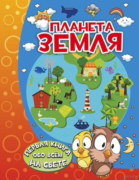 Планета Земля. И. Барановская