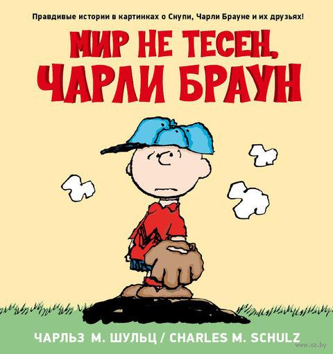 Мир не тесен, Чарли Браун. Чарльз Шульц