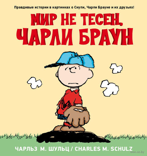 Мир не тесен, Чарли Браун — фото, картинка