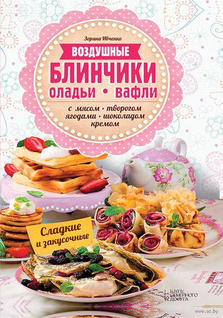 Воздушные блинчики, оладьи, вафли. С мясом, творогом, ягодами, шоколадом, кремом. Сладкие и закусочные — фото, картинка