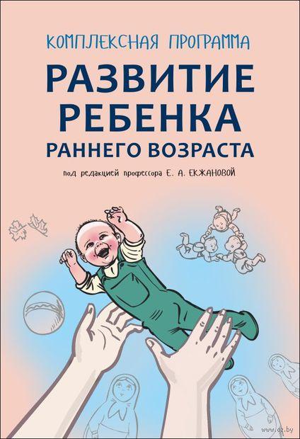 Развитие ребенка раннего возраста. Комплексная программа — фото, картинка