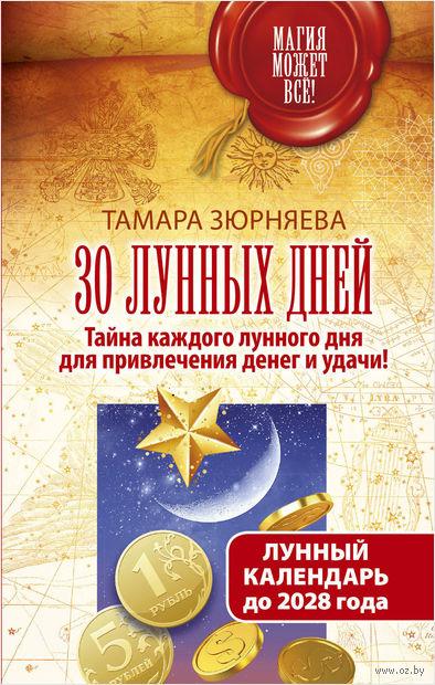 30 лунных дней. Тайна каждого лунного дня для привлечения денег и удачи! Лунный календарь до 2028 года — фото, картинка