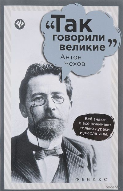 Антон Чехов — фото, картинка