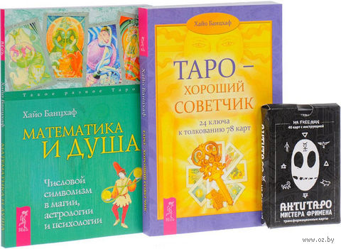 АнтиТаро. Математика и Душа. Таро - хороший советчик (комплект из 2-х книг + колода из 40 карт) — фото, картинка
