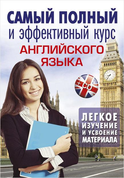 Самый полный и эффективный курс английского языка (+ CD) (комплект из 3-х книг) — фото, картинка