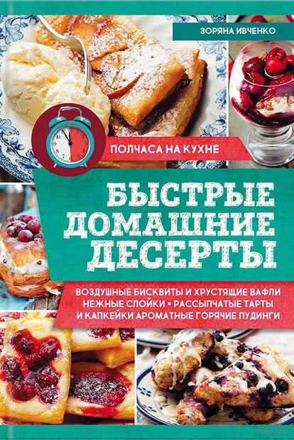 Быстрые домашние десерты — фото, картинка