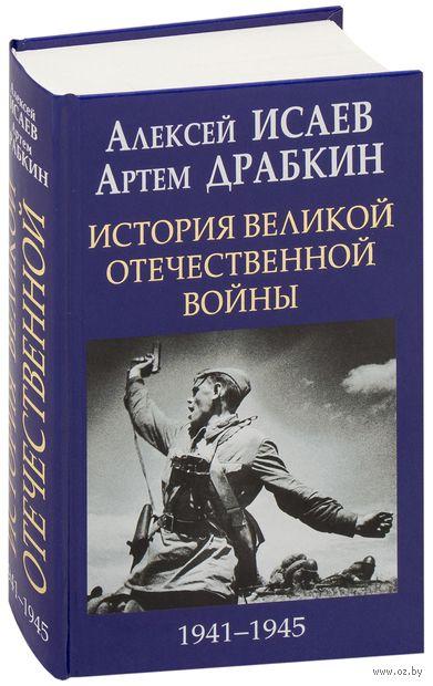 История Великой Отечественной войны 1941-1945 гг. в одном томе — фото, картинка