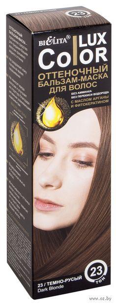 """Оттеночный бальзам-маска для волос """"Color Lux"""" тон: 23, тёмно-русый; 100 мл — фото, картинка"""