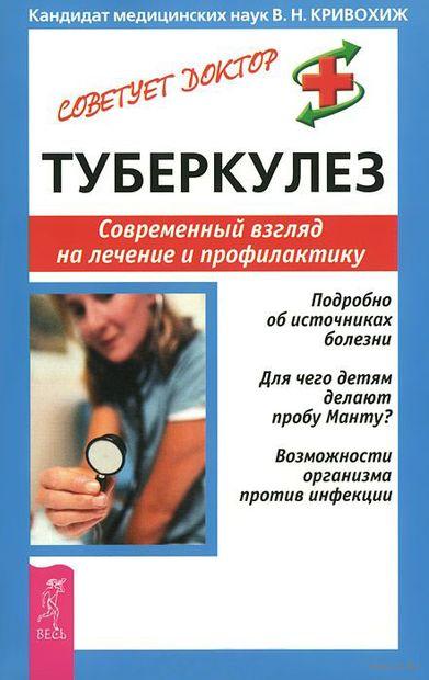 Туберкулез. Современный взгляд на лечение и профилактику — фото, картинка