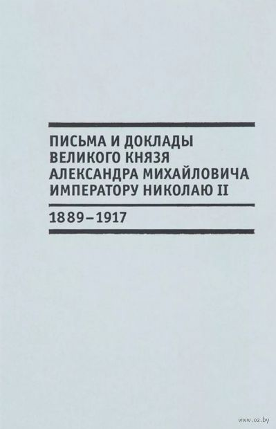 Письма и доклады великого князя Александра Михайловича императору Николаю II (1889-1917) — фото, картинка